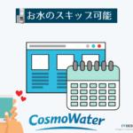 コスモウォーターの定期配送一時停止方法と注意点