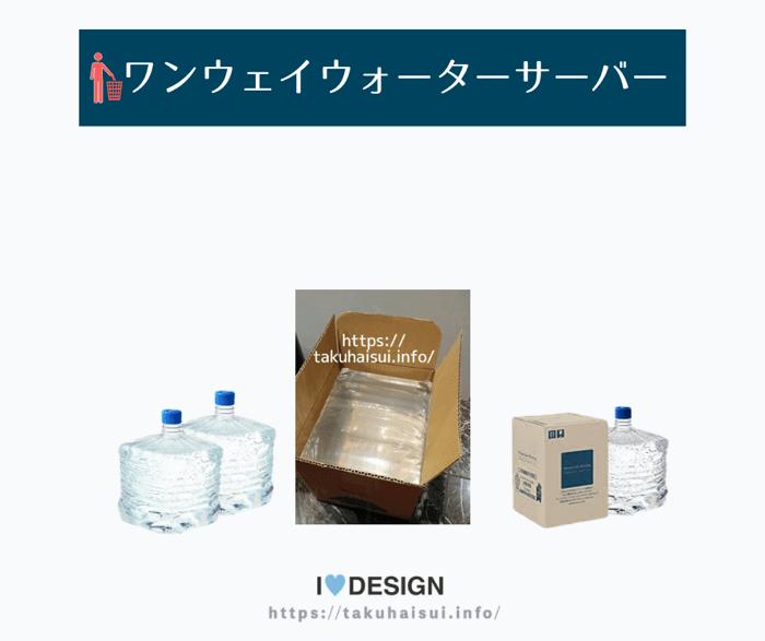 ワンウェイ(使い捨て)ボトル容器を採用したウォーターサーバーの特徴