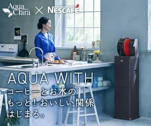 コーヒーメーカー一体型のウォーターサーバーマシーン・アクアウィズ