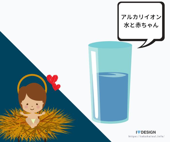 アルカリイオン水と赤ちゃん