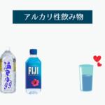 アルカリ性の飲み物【まとめ】