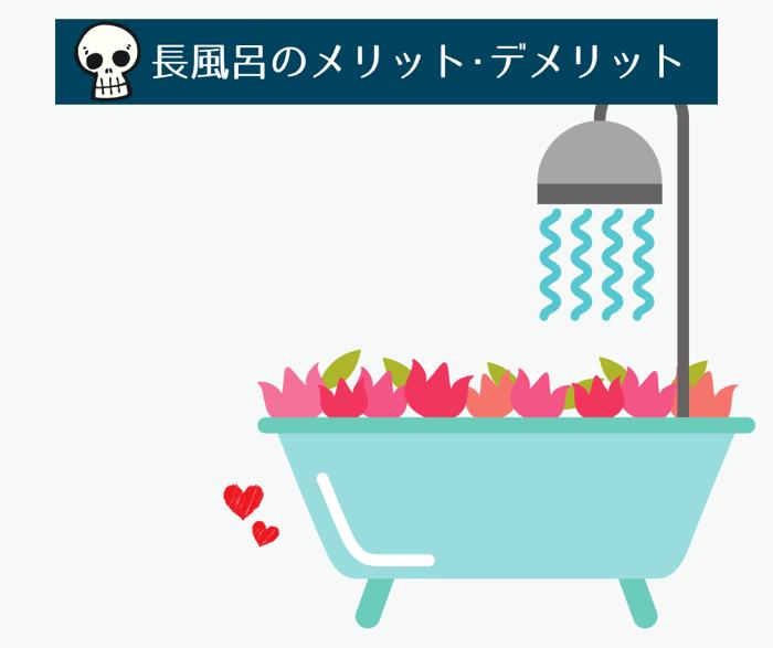 長風呂のメリット・デメリット