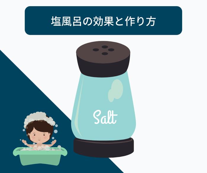 塩風呂の効果と作り方