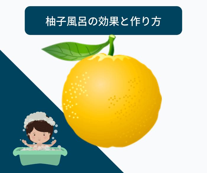 柚子風呂の効果と作り方