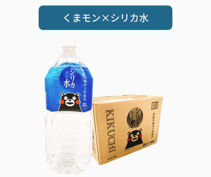 くまモンシリカ水