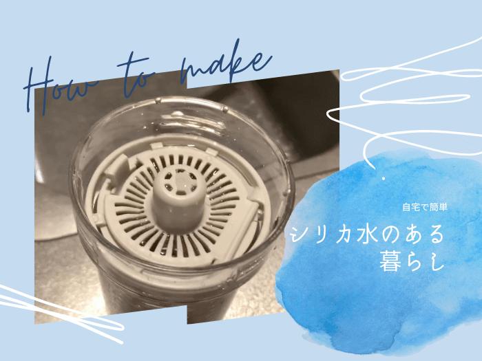 シリカ水の作り方【まとめ】