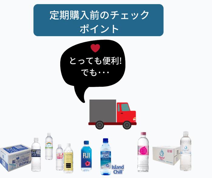 定期購入でシリカ水を購入する前のチェックポイント【まとめ】