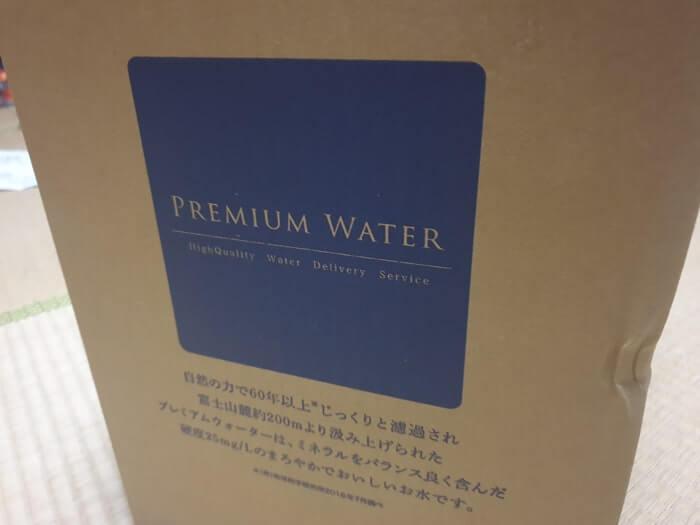 プレミアムウォーター水を実際に飲んだリアルな感想をご紹介します