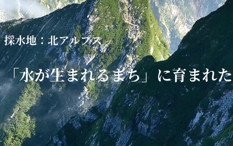 北海道在住者限定の北アルプス天然水・プレミアムウォーター