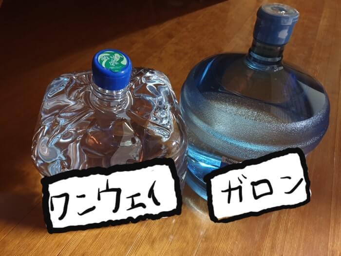 ワンウェイボトル(使い捨て容器)とガロンボトル(再利用&返却ボトル)
