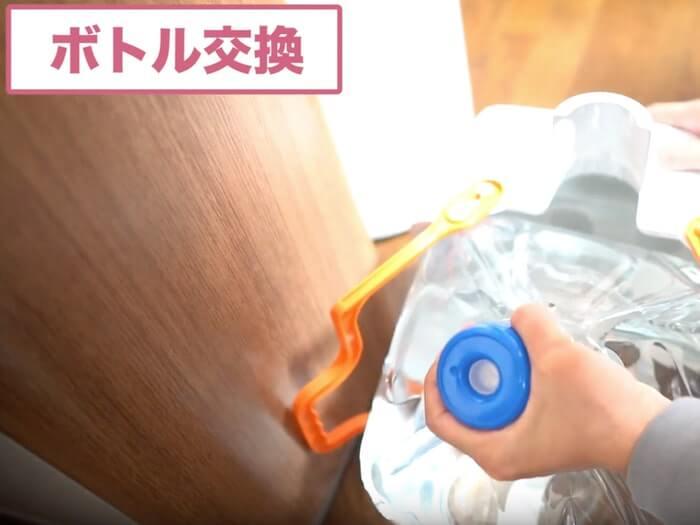 コスモウォーターのボトル交換動画の一部