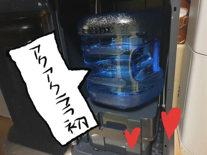 アクアウィズのボトル交換位置は足元だからボトル水の取り替え作業がとっても簡単に行うことができます!