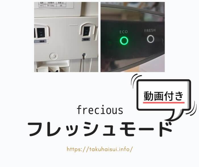 フレシャスのフレッシュモード(自動&手動メンテナンス機能)の使い方【動画付き】