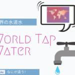 水道水が飲める国