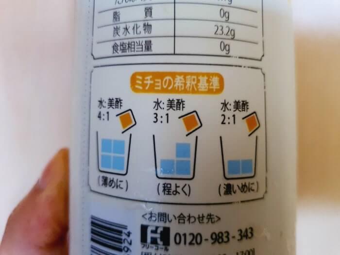 美酢の公式推奨量
