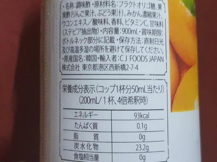 美酢(みかん)の栄養成分