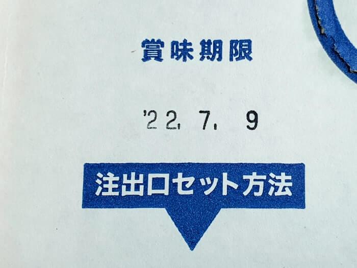 薩摩の奇蹟の賞味期限は製造から1年