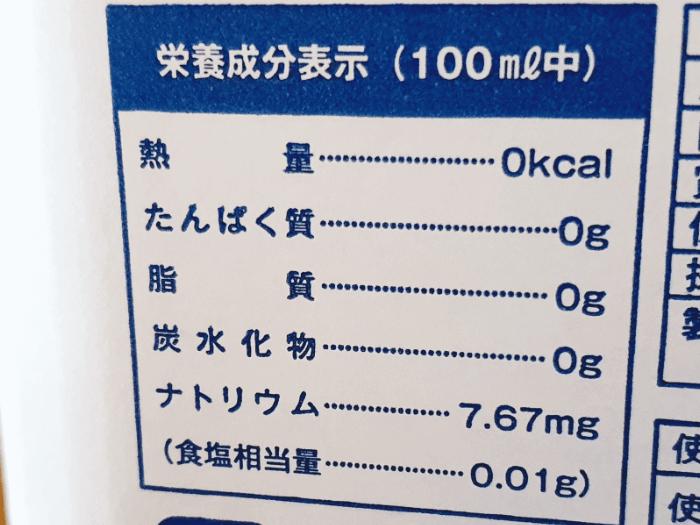 薩摩の奇蹟の100mlあたりのミネラル成分