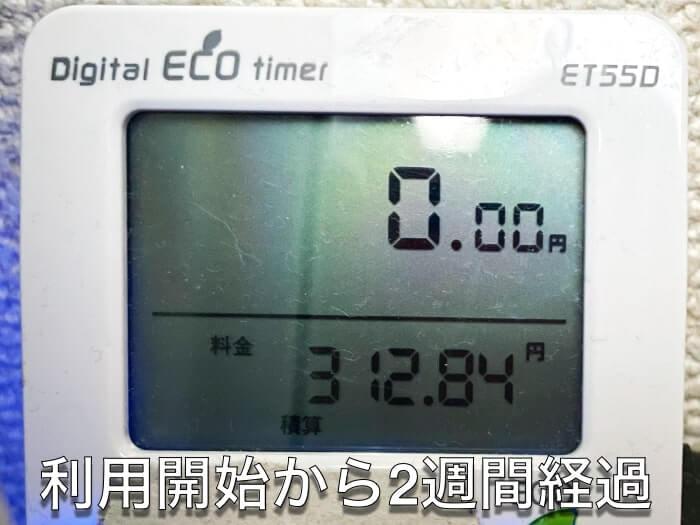 アクアスタイルの電気代(利用開始から2週間経過後)