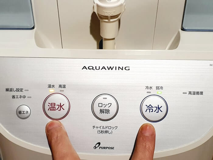 温水ボタンと冷水ボタン同時長押しで手動クリーン機能