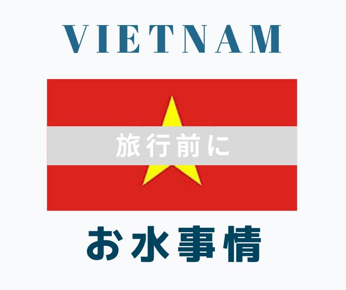 ベトナム(ホーチミン)の水・水道水事情/旅行中に手軽に買えるミネラルウォーター特集