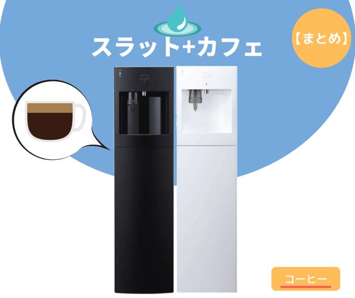 フレシャスから販売中のスラットにカフェ機能が搭載されたフレシャススラット+カフェのサーバーマシーン画像