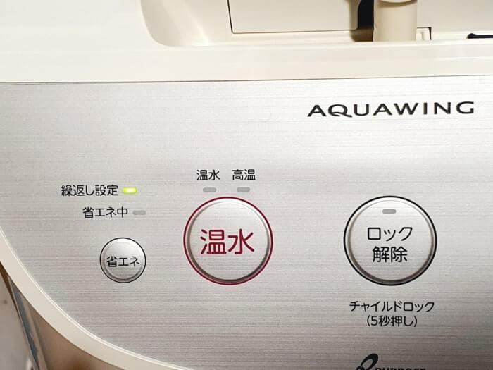 ふじざくら命水(AquaWing)の繰返しエコ設定時