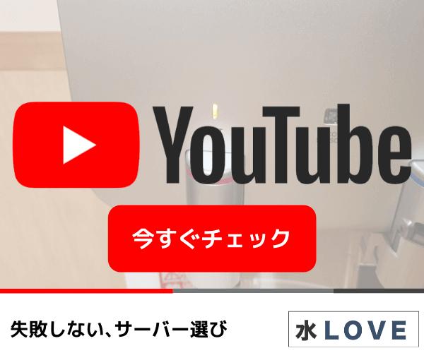 水LOVE運営の公式youtubeチャンネル