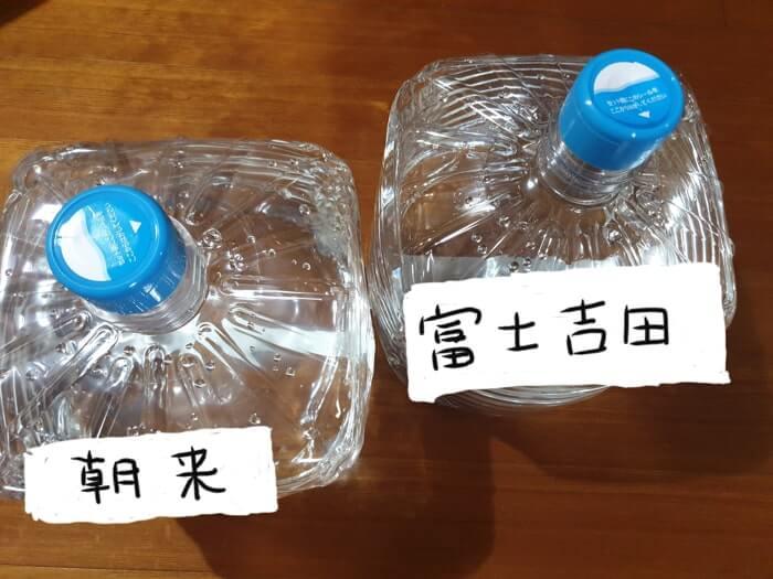 朝来・富士吉田天然水【プレミアムウォーターから販売中の天然水】